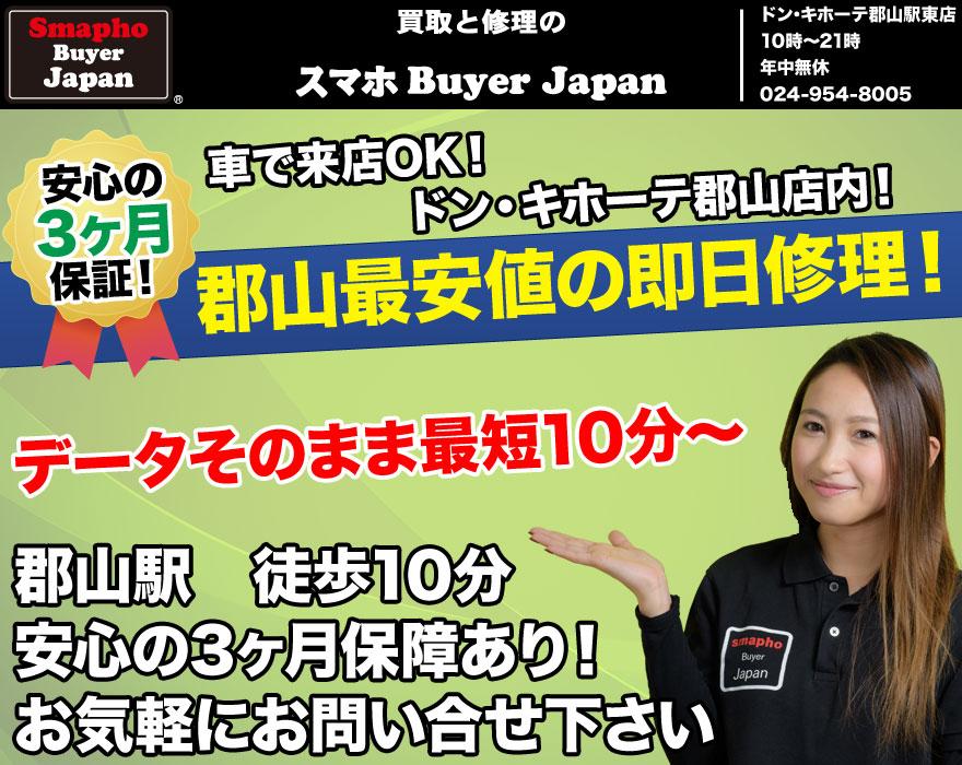 iPhone 修理のスマホBuyerJapan-ドン・キホーテ郡山駅東店-